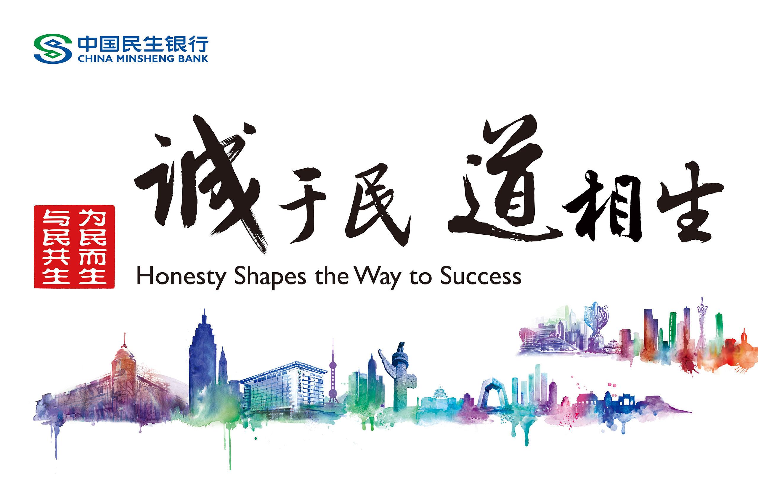 中国民生银行济南分行银行卡