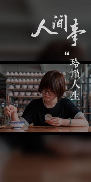 """""""《人间事》第4期:玲珑人生width=""""300"""""""