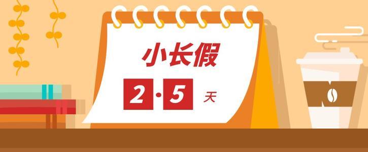 江蘇探索實施2.5天小長假鼓勵錯峰休假和彈性作息