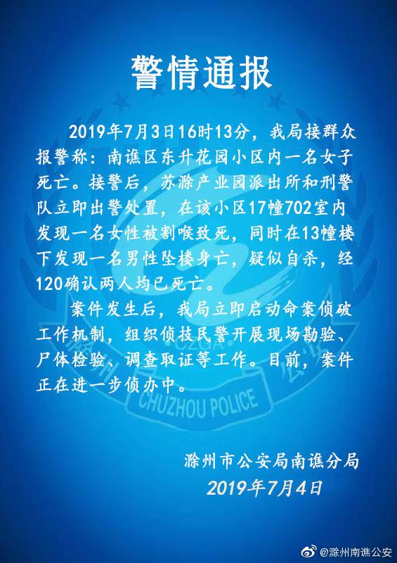 滁州一女子被割喉身亡!另一男子疑似自殺墜亡!