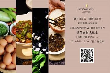 直播回放:一起到长沙北辰洲际酒店吃湘菜品美酒