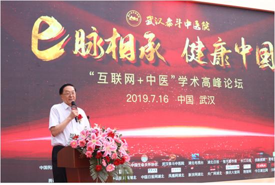 """德孝中华周刊文摘:""""互联网+中医""""学术高峰论坛在湖北武汉举办"""