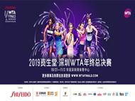 """2019深圳WTA年终总决赛全球发布会""""width=""""190"""""""