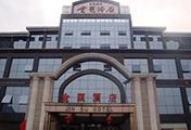 秀山金瓯酒店