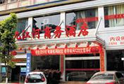 九江河商务酒店