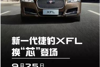 新一代捷豹XF