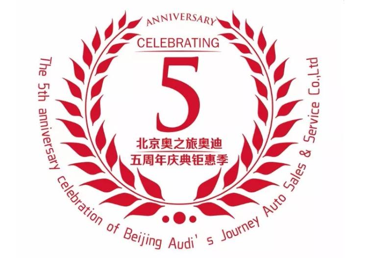 北京奥之旅