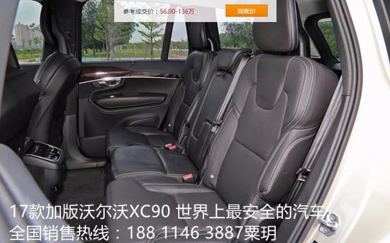 17款沃尔沃xc90价格世界上最安全的汽车