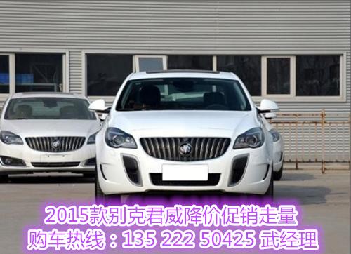 2015款别克君威报价 1.6t裸车价11.7万