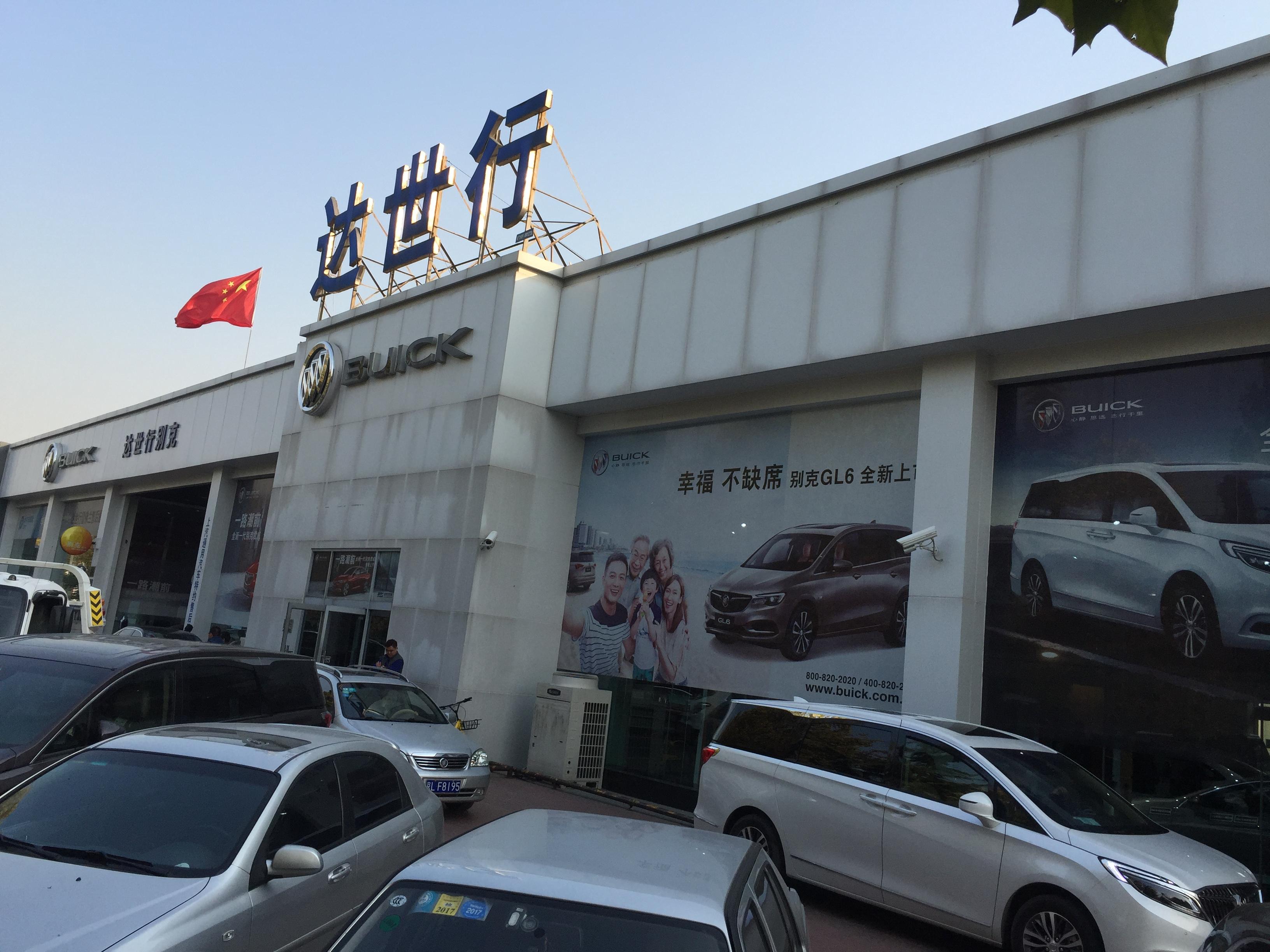 北京达世行世纪