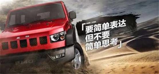北京BJ40降价优惠 现车限售限时抢购