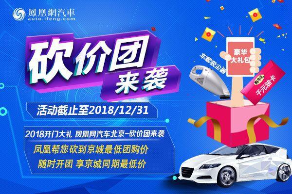 凤凰网汽车北京-砍价团来袭