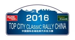 2016中国国际名城经典汽车拉力赛前瞻