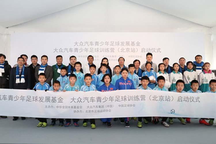 大众在华投资1亿元 发展三大社会责任项目