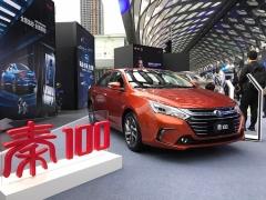 比亚迪秦100正式上市 售价20.99万元