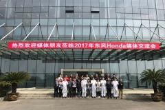 又一力作UR-V亮相 东风本田2017销量目标65万辆