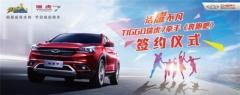 奇瑞瑞虎7牵手《奔跑吧》 领跑中国品牌SUV新时尚