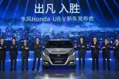 东风本田UR-V上市覆盖大中小SUV市场