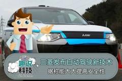 三菱发布自动驾驶新技术,提高安全性