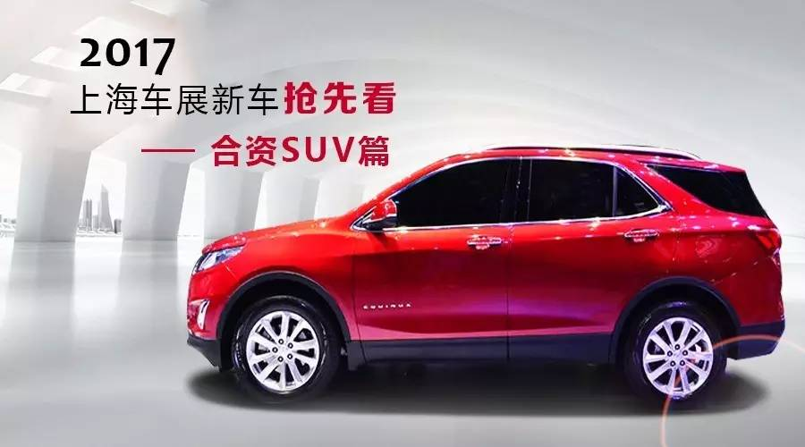 都是大块头、大空间,上海车展合资SUV还有哪些看点?
