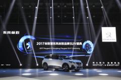 7座SUV再添新杰 东风标致5008全球同步上市