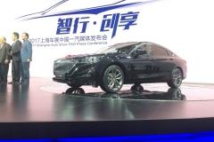 2017上海车展:红旗H5车型首发亮相