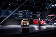东风日产4月终端销售77174辆 全新奇骏上市首月破万