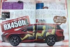 雷克萨斯RX七座版消息 或明年1月发布