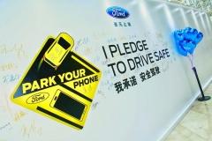 福特汽车首次举办安全驾驶体验日活动