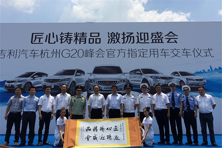 G20峰会指定用车,吉利6月销量暴涨91%