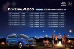 长安欧尚A800正式上市 7.99万即可拥有1.5T自动挡