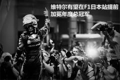 F1日本站前瞻 维特尔有望卫冕年度冠军