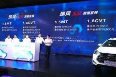 成都车展:瑞风S2/S3智驱版售5.98万起