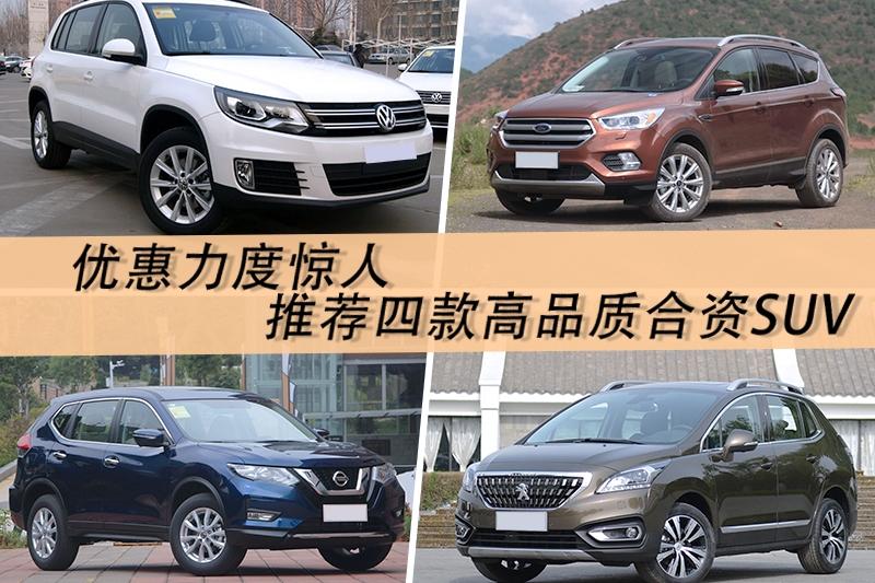 优惠力度惊人 推荐四款高品质合资SUV