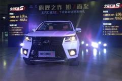北汽幻速S7正式下线 预售9.68万元起