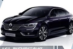雷诺将国产全新中型轿车 动力超大众帕萨特