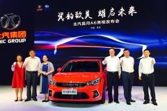北汽昌河将推两款新车 A6下月6日上市