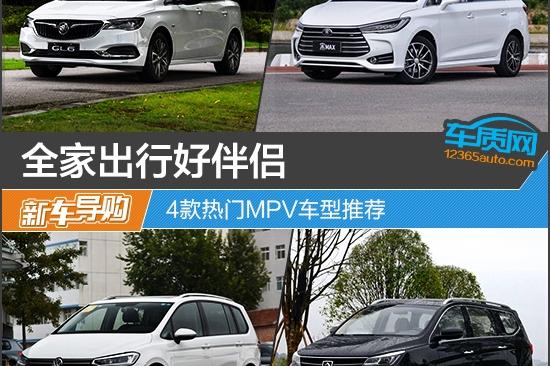 全家出行好伴侣 4款热门MPV车型推荐