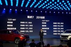 瑞虎7 2018款车型上市 售9.79—15.09万