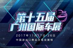 2017广州车展展位图 看豪车去8.1号馆