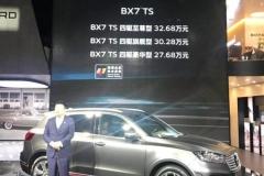 广州车展:宝沃BX7 TS售27.68万起
