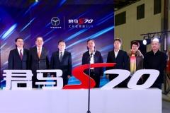 君马首款轿跑SUV S70下线 明年1月上市