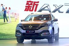东风风神新款AX7上市 售10.78-13.18万元