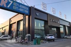 探访君马汽车全国首家4S店
