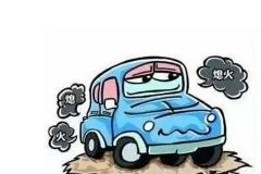 车子总是打不着火 可能是这里出了问题?