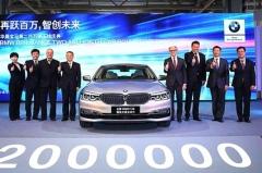 """200万辆整车下线背后:华晨宝马本土化的""""新时代"""""""