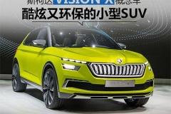 酷炫又环保的小型SUV 斯柯达VISION X概念车首发