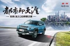 新款北京20上市 28项配置升级和优化