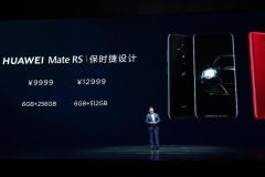 华为Mate RS保时捷设计发布 售9999元起