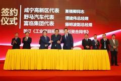 野马汽车在湖北咸宁建设新能源车生产基地